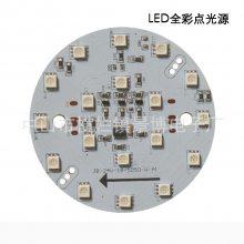 D82mm外控18珠点光源半成品18灯外控裸板D100点光源裸板D120灯板
