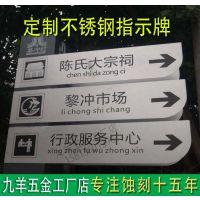 广东佛山蚀刻厂家直供不锈钢腐蚀标识牌,不锈钢路牌,不锈钢铭牌