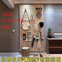 实木洞洞板衣帽间客厅墙上展示置物架玄关墙装饰北欧壁挂隔板