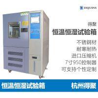 杭州得聚DJTH系列可程式恒温恒湿试验箱恒温恒湿湿热实验箱高低温湿热试验箱湿度20~98%