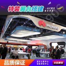 上海展台搭建 杭州展览公司 苏州展会搭建