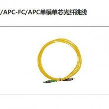 FC/APC-FC/APC单模