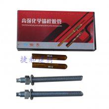 化学螺栓厂家 镀彩锌化学锚栓M12x160mm各种规格
