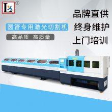 管材专用激光切管机价格 金属管材激光切割机厂家 钢管激光切管机