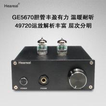 发烧电子管耳放台式耳机放大器胆前级 合睿铖hifi胆耳放前级包邮