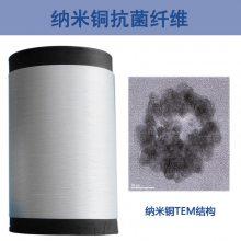 防霉袜专用纳米铜纱线