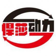 上海悍莎实业有限公司