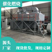 广东工业有机废气处理设备 催化燃烧一体化装置 源头厂家