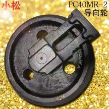 KOMATSU/小松PC40MR-2挖機導向輪哪里有賣_小松40-2引導輪
