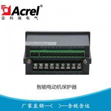 安科瑞欠载堵转电动机保护单元 马达保护器ARD2-100/LJMK