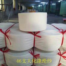 8支大化涤纶纱-纯涤纱环锭纺