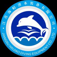 江苏海蛟潜水装备有限公司