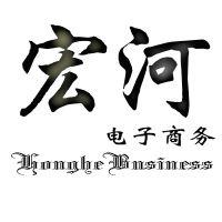 深圳市宏河电子商务有限公司