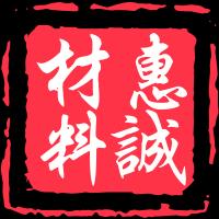 深圳市惠诚特种新材料有限公司