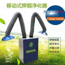激光烟尘净化器 焊烟净化器 焊接烟雾烟尘除尘器电焊焊烟收集器