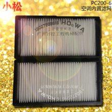 KOMATSU/小松PC200-6鉤機空調內置過濾網 小松200-6空調格