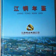 正版 江铜年鉴1993-2000 方志出版社 FZ304