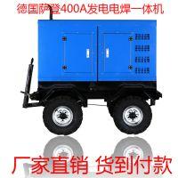 国产30千瓦400A双焊把移动便携式发电电焊一体两用机品牌