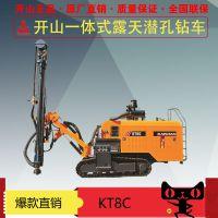 供应开山履带式一体式自带空压机钻车 多功能钻机 成都 雅安现货