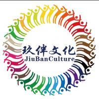 杭州玖伴文化创意有限公司