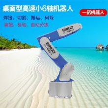厂价直销机器人焊接工作站_配变位机激光寻位_高3000件/小时_六轴自动焊接机械臂安装