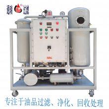 重庆通瑞牌ZJC-30透平油破乳化、精密过滤杂质专用滤油机