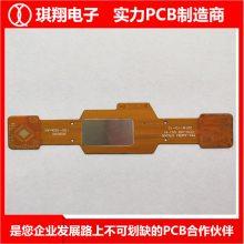 fpc柔性板加工-琪翔电子加急打样厂家-清远fpc柔性板