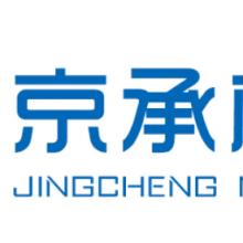 济南京承机械设备有限公司