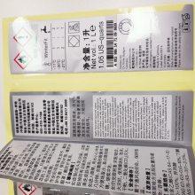 小册子标签 风琴式不干胶标签 弹簧式说明书标签厂家直销