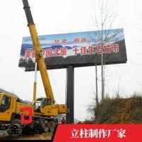 金边虎户外广告牌立柱 广告牌立柱加工定制 厂家销售
