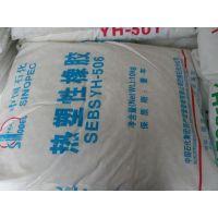 医用级SEBSYH-506 可与生物相容 有USP报告 10kg起售 中石化巴陵分公司