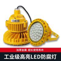 BAD85染料间led防爆灯_led防爆照明灯50W