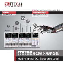 IT8733 电子负载IT8700电子负载厂家