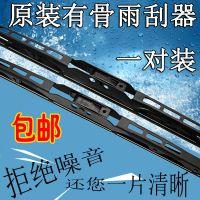 上海大众桑塔纳2000 3000志俊原装有骨雨刮器新老普桑专用雨刷片