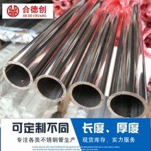 供应316L不锈钢管70外径1.8壁厚不锈钢工业管现货销售