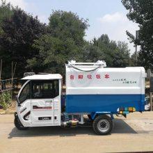 厂家直销 电动环卫车箱式自卸垃圾清运车保洁车小区物业三轮垃圾转运清洁车