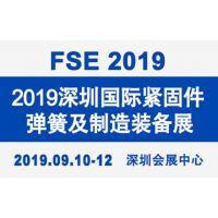 2019深圳国际紧固件、弹簧及制造装备展览会