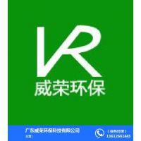 广东威荣环保科技有限公司