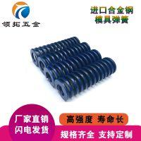 冲压模塑胶模弹簧 模具弹簧 压缩弹簧 蓝色弹簧TL8-TL60