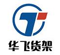 江苏华飞仓储设备制造有限公司