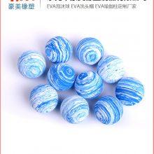 谢岗EVA玩具球公司-东莞EVA玩具球-EVA玩具球