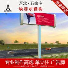 云南保山T型广告塔制作安装【埃菲尔】单立柱广告牌