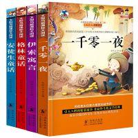 太阳鸟经典阅读彩图注音版新课标图书小学生一二三年级课外读物