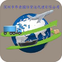 深圳市华意国际货运代理有限公司
