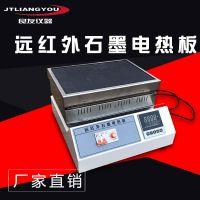 电热恒温高温石墨加热板数显预热平台耐腐远红外石墨电热板实验室