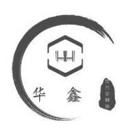 稷山县华鑫镁合金制品有限公司