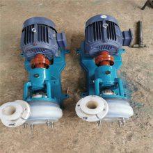 享满80FSB-30L厂家供应化工泵配件离心化工泵选型耐腐蚀化工泵氟塑料化工泵