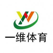 广东一维体育产业有限公司