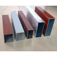 底宽100mm高度200mm厚度0.7mmU型木纹铝方通尺寸定制,价格从优