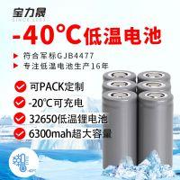 3.7V低温锂电池-40℃军品32650零下20度可充电可定制低温锂电池